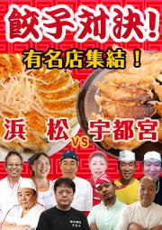 浜松餃子vs宇都宮餃子対決